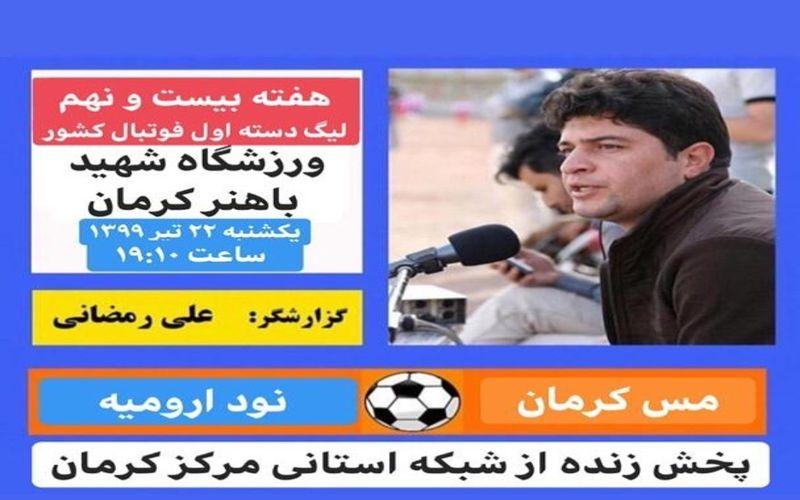 پخش مستقیم بازی تیم های مس کرمان و نود از شبکه استانی