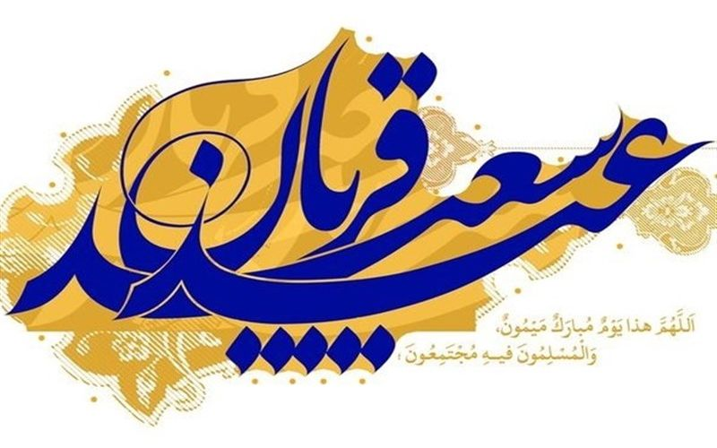 عید سعید قربان بر همه مسلمین دنیا مبارک
