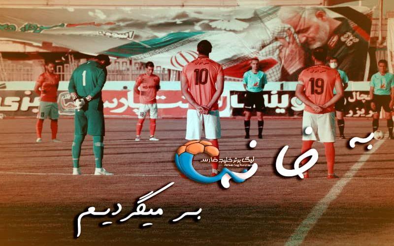 باور به پیروزی...باور به خود...باور به صعود.../لشکر متحد کرمان پرتلاش بر سر تمام کردن کار