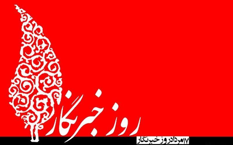 17 مرداد روز خبرنگار بر همه اهالی رسانه گرامی بود