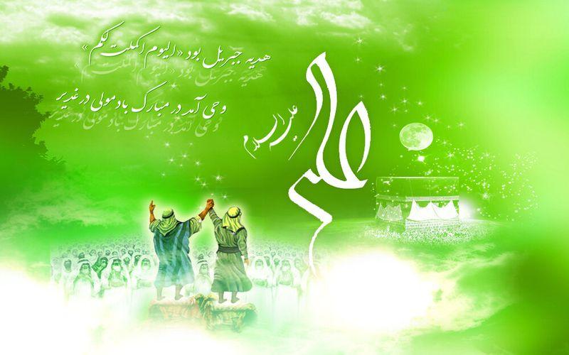 عید سعید غدیر خم بر عموم شیعیان دنیا مبارک باد