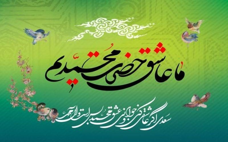 میلاد پیامبر مهربانی و رحمت و امام صادق (ع)مبارک باد/من عاشق محمدم(ص)
