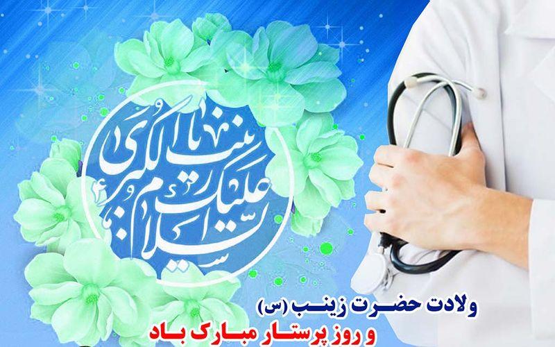تبریک باشگاه مس کرمان به مناسبت ولادت حضرت زینب(س) و روز پرستار