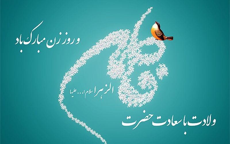 ولادت حضرت زهرا(س) و روز زن مبارک باد