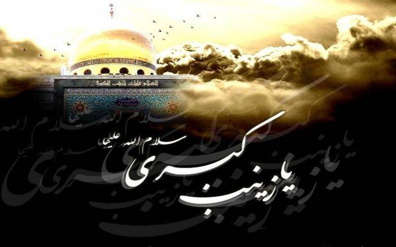 فرا رسیدن سالگرد رحلت حضرت زینب(س) تسلیت باد