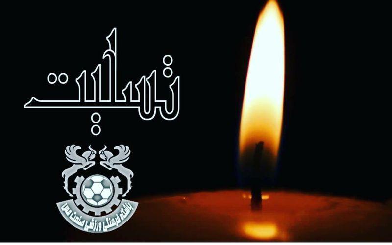 تسلیت به آقای کوروش برمک مربی تیم فوتبال مس کرمان