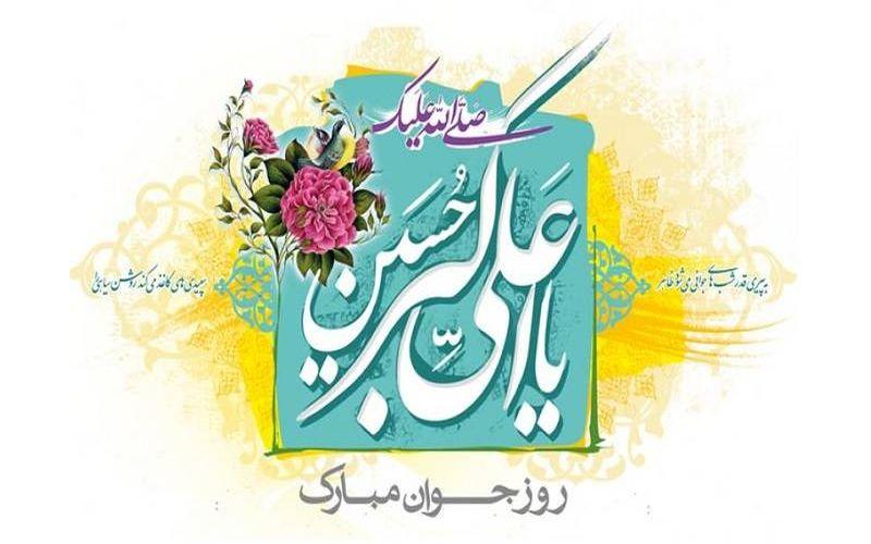 میلاد با سعادت حضرت علی اکبر(ع) و روز جوان مبارک باد
