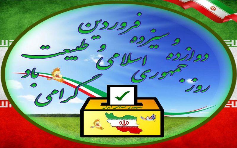 فرا رسیدن روز جمهوری اسلامی و روز طبیعت بر همه ایرانیان مبارک