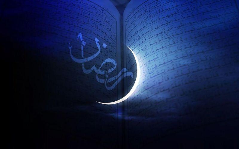 فرا رسیدن ماه رمضان مبارک باد