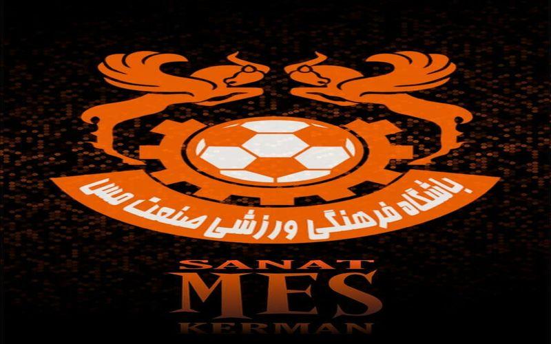 نگاهی به نتایج تیم های فوتبال پایه باشگاه مس کرمان