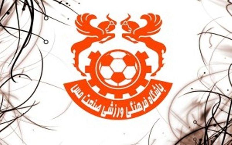 واکنش باشگاه مس کرمان به بیانیه اخیر باشگاه بادران/تهمت های شما را قانونی پیگیری می کنیم!