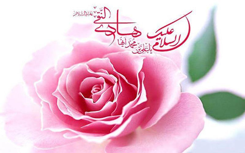 میلاد با سعادت امام هادی(ع) مبارک باد