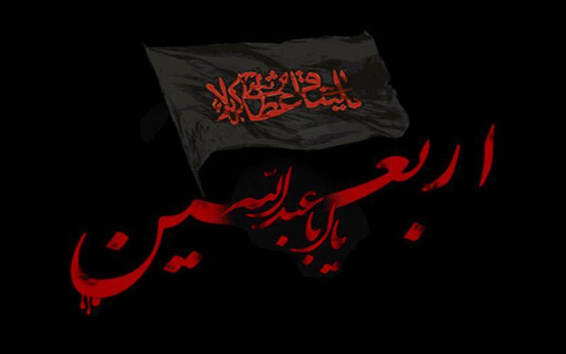 اربعین شهادت سالار شهیدان ابا عبدالله الحسین علیه السلام تسلیت باد