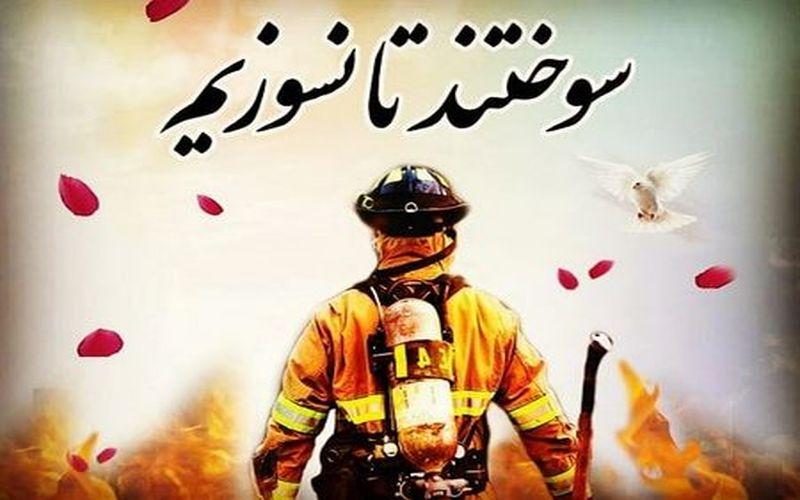گرامی باد 7 مهر ماه روز آتشنشان بر همه آتشنشانان جان بر کف ایران زمین