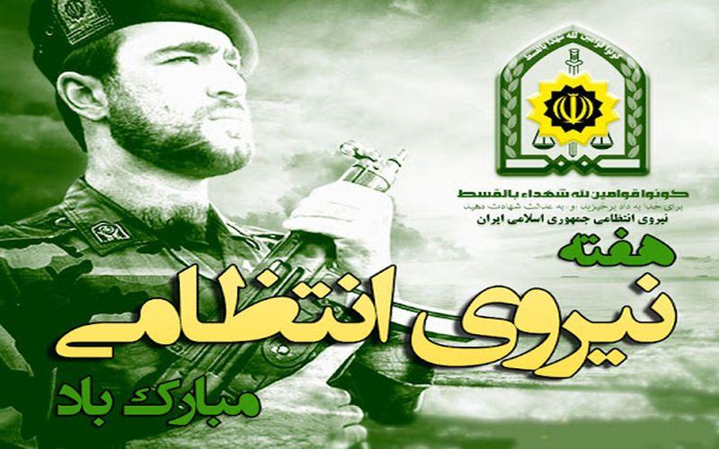 گرامی باد هفته نیروی انتظامی بر همه حافظان امنیت