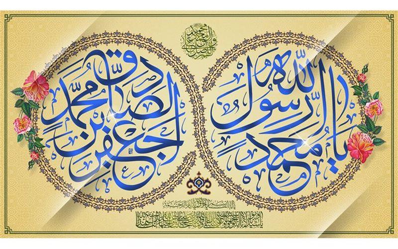 میلاد با سعادت پیامبر مهربانی حضرت محمد(ص)و میلاد امام صادق(ع) مبارک باد