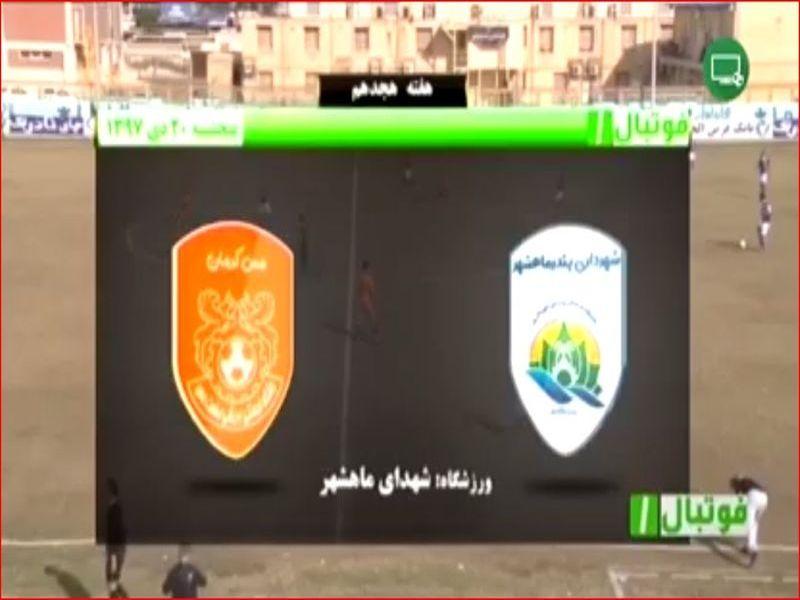 ویدیو خلاصه بازی شهرداری ماهشهر0-0 مس کرمان هفته هیجدهم لیگ یک فصل97-98